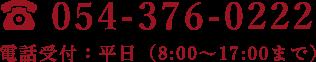 電話番号054-376-0222